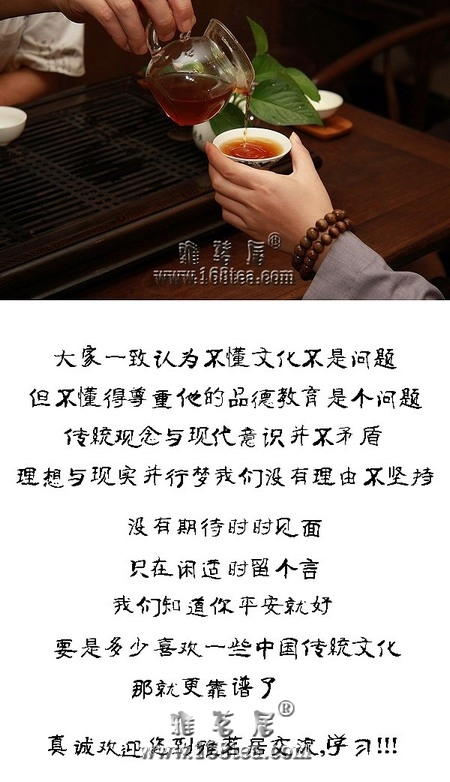 2012年雅茗居社区欢迎新茶友专用贴