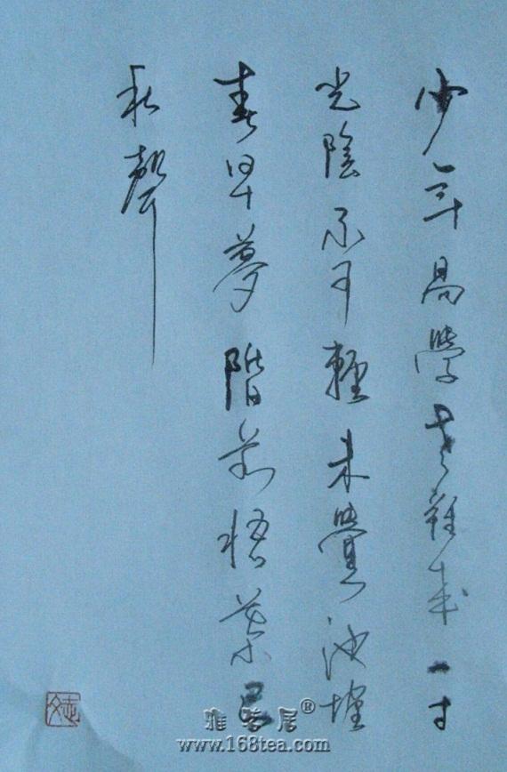 硬笔涂鸦(落日孤烟/并州王志文/地上龙)