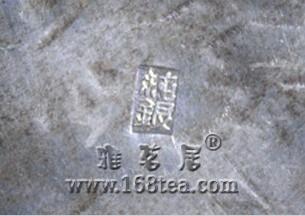 #银壶#  純銀古銀瓶 在刻印秋草蝶紋