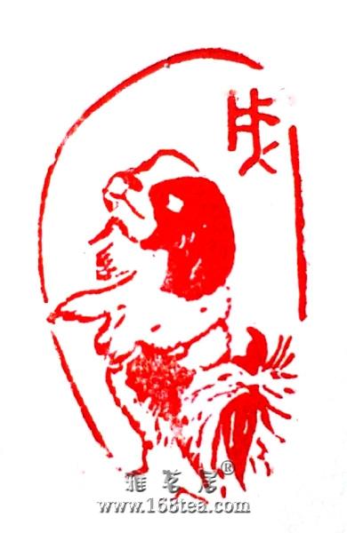 生肖印《戌狗》(落日孤烟/并州王志文/地上龙)