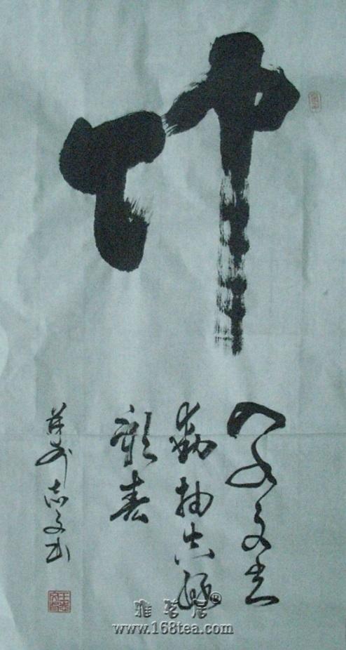 涂鸦之《竹》(落日孤烟/并州王志文/地上龙)