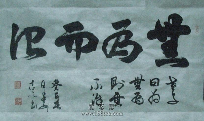 涂鸦之《无为而治》(落日孤烟/并州王志文/地上龙)