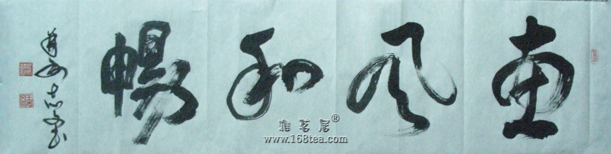 涂鸦之《惠风和畅》(落日孤烟/并州王志文/地上龙)