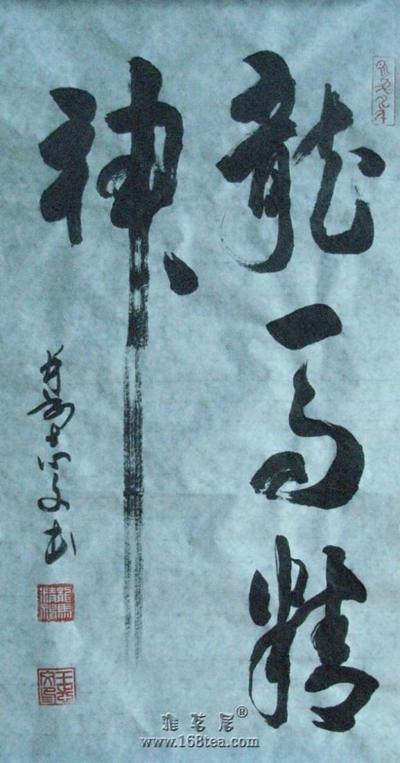 涂鸦之《龙马精神(竖幅)》(落日孤烟/并州王志文/地上龙)