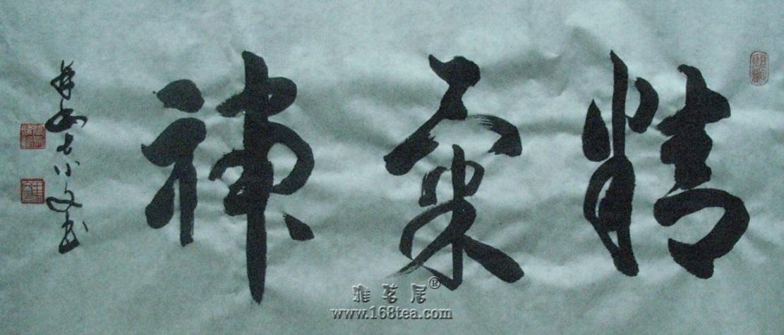 涂鸦之《精气神》(落日孤烟/并州王志文/地上龙)