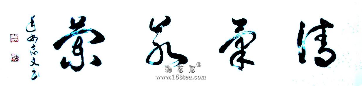 涂鸦之《清气若兰》(落日孤烟/并州王志文/地上龙)