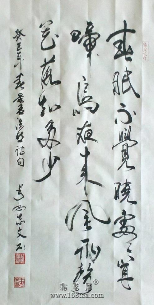 涂鸦之《春晓・孟浩然》(落日孤烟/并州王志文/地上龙)