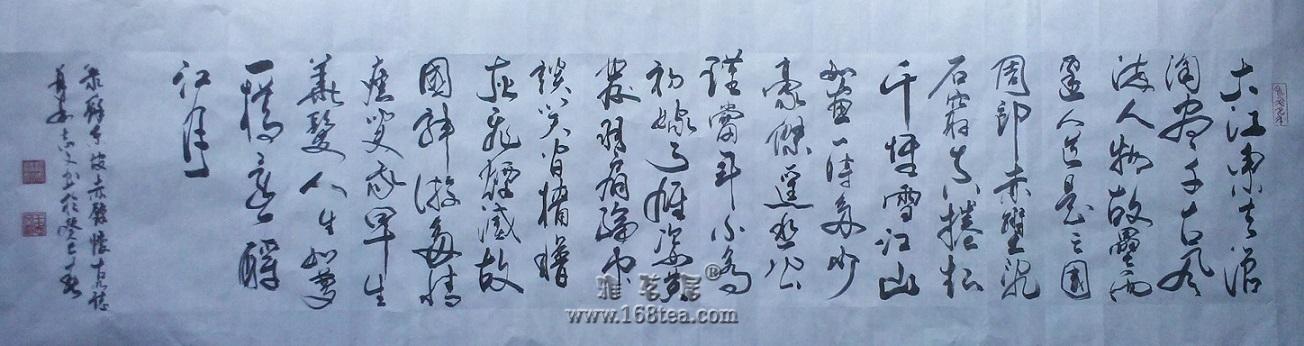 涂鸦之《念奴娇·赤壁怀古》(落日孤烟/并州王志文/地上龙)