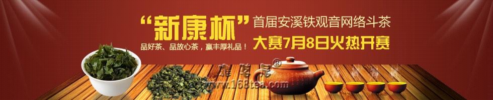 新康冠名首届安溪铁观音网络斗茶大赛