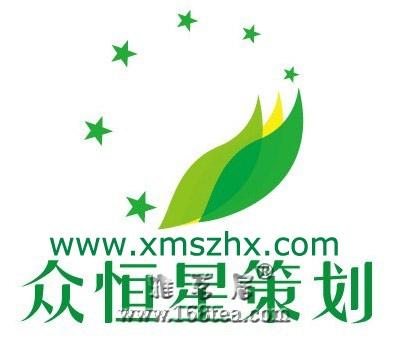 众恒星茶策划-中国首家茶叶营销一体化服务商