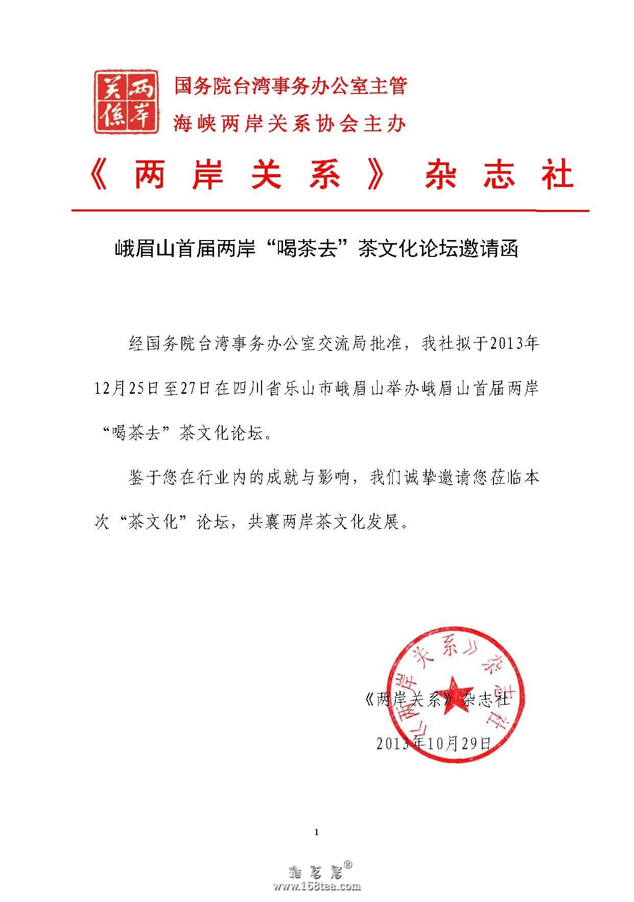 """中国四川峨眉山首届两岸""""喝茶去""""茶文化论坛"""