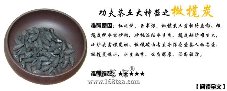[广东单丛]潮州传统功夫茶五宝