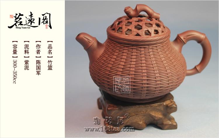 陈国军纯手工紫泥竹篮