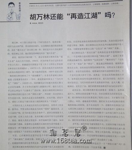 """胡万林还能再造""""神医江湖""""吗?"""