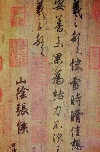 唐代书法艺术