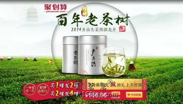【4.9--11活动】卢正浩 梅家坞珍稀老茶树龙井头采~