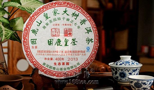 2013年头春 困鹿皇茶(400年树龄)限时促销~