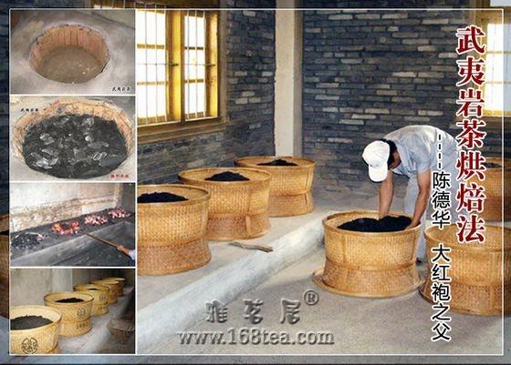 大红袍烘焙技术解析|乌龙茶烘焙技术