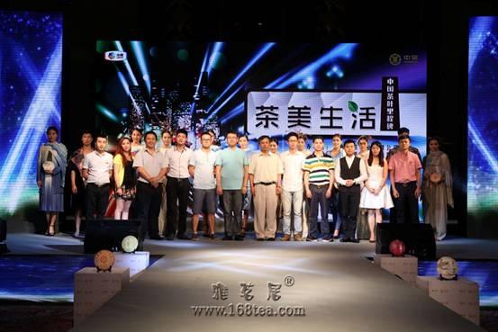 茶美生活― 中茶时尚艺术跨界盛典圆满成功