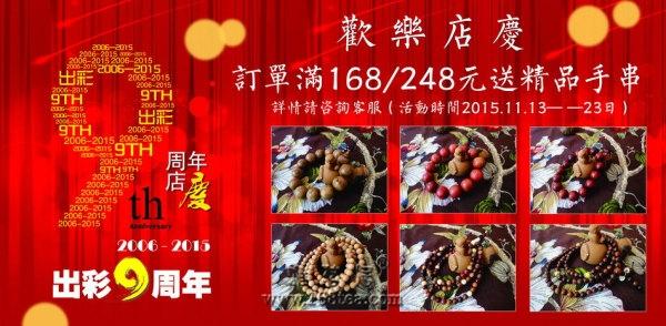 【闽松大茶业9周年】买茶赢手串~