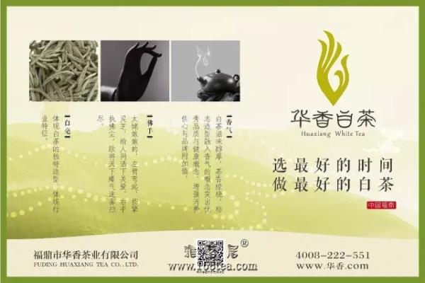 【即将涨价 坛友特惠】5年陈华香白茶金砖,送实木茶针!