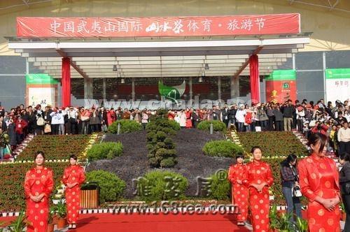福建武夷山山水茶体育旅游节上午开幕