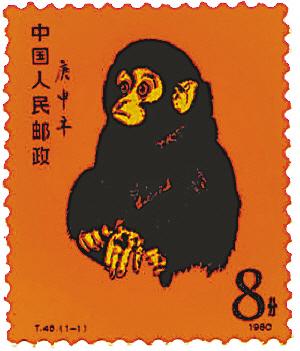 庚申年猴票再创高价 网上拍出8501元人民币(图)
