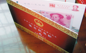 """""""日期纪念钞""""价格不菲 买卖流通人民币谨防违法"""