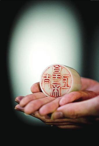 """清""""太上皇帝""""白玉圆玺以天价成交 刷新世界纪录"""