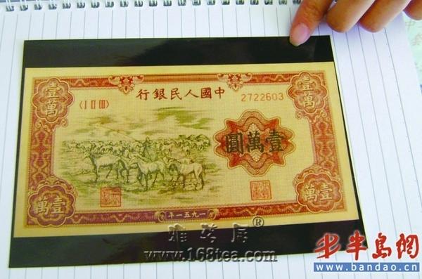 一万元纸币15年增值50倍 市值约150万(图)