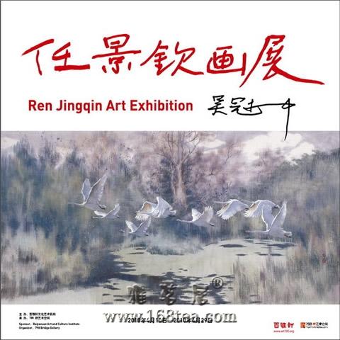 任景钦彩墨画展在北京798艺术区举办
