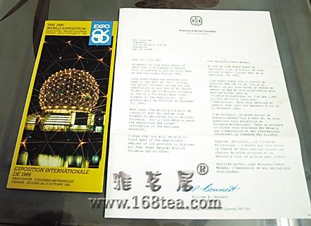 珍藏24年前世博邀请函 有当年温省省长签名(图)