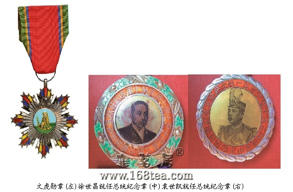 文物价值不输官窑瓷 中国珍贵徽章大量流失(图)