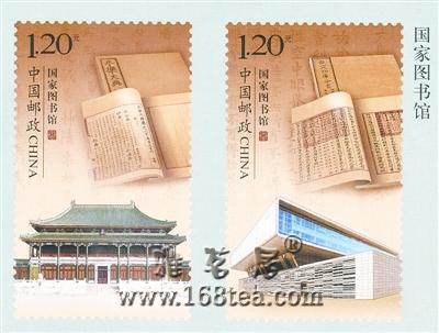 国家图书馆》成集邮者心中最佳邮票