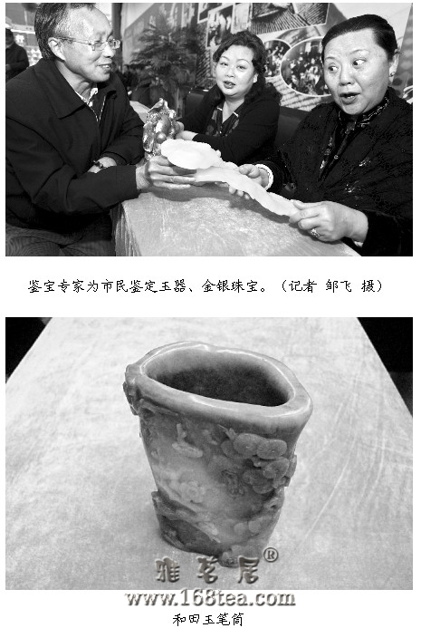 重庆春季大型鉴宝会真品 和田黄玉笔筒估价300万