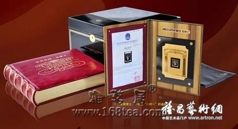 古典文物邮藏:《世界珍邮黑便士》面世