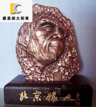 北京猿人纪念大铜章