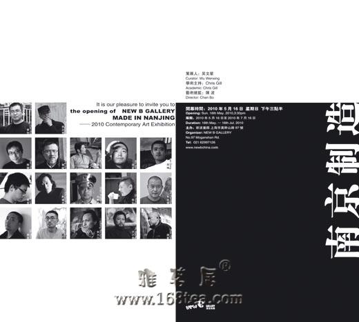 南京制造 —— 2010当代艺术展