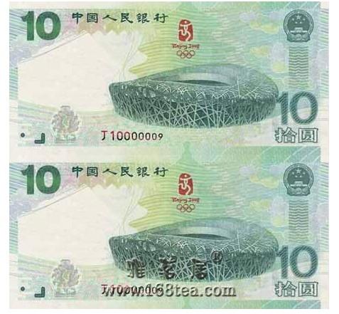 08年曾暴涨180倍 10元奥运纪念钞今年跌3成(图)