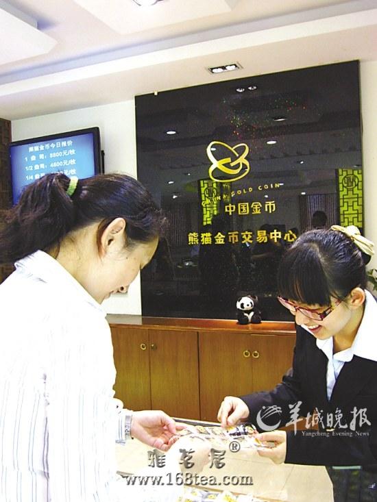 熊猫金币身价9年翻4倍 首个交易中心现广州