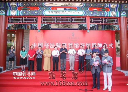 中国书法院展览馆开馆