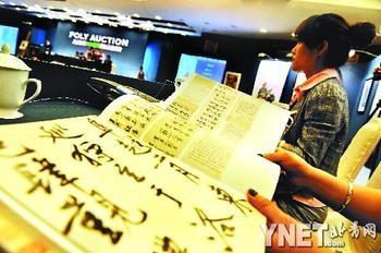黄庭坚创世界新纪录 《砥柱铭》3.9亿元成交