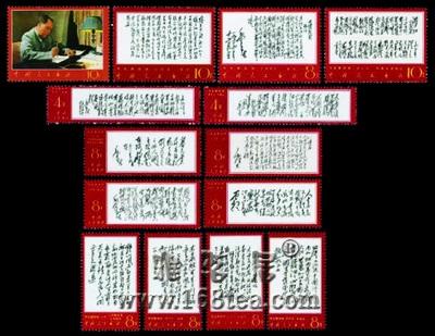 """""""十四大""""邮票成黑马 《毛主席诗词》升值2.7万倍"""