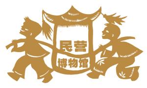 探索民营博物馆中国式生存