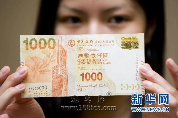 香港将推出2010版港币新钞票