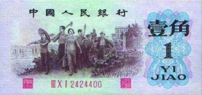 纸币收藏行情火爆 三版一角绿背水印市价2.9万元