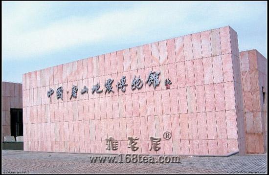 唐山地震博物馆初步落成