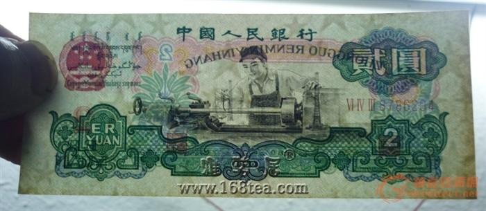1960版2元钞翻600倍 第三套人民币收藏升温
