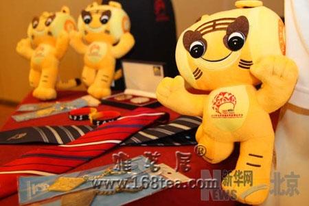 首届世界武搏会特许产品发布
