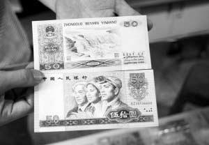 第四套人民币身价翻番 专家提醒投资需谨慎